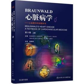 Braunwald 心脏病学—心血管内科学教科书  *9版  上下册