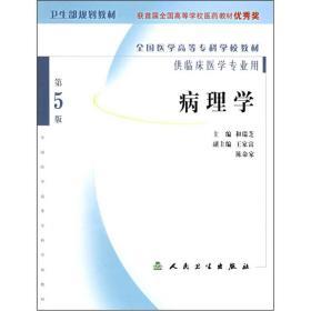 病理学(第5版)