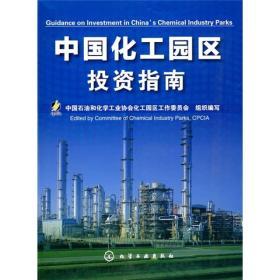9787122070791-bw-中国化工园区投资指南