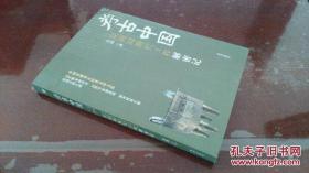 考古中国:夏商周断代工程解密记