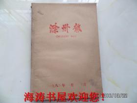 滁州报(1993年1—3月合订本,从2437期到2522期,品如图请仔细看图)