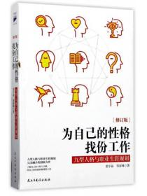 为自己的性格找份工作 九型人格与职业生涯规划(修订版)