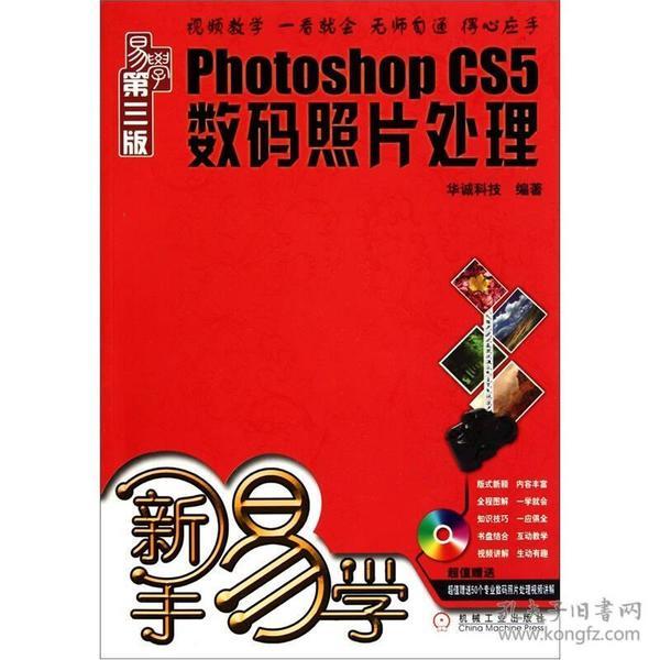 新手易学:Photoshop CS5数码照片处理(第3版)