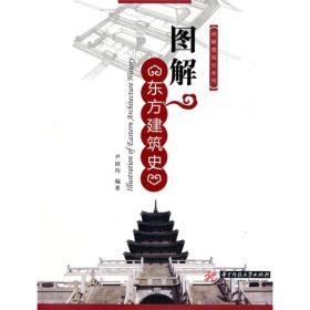 图解东方建筑史