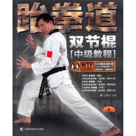 跆拳道双节棍(中级教程)