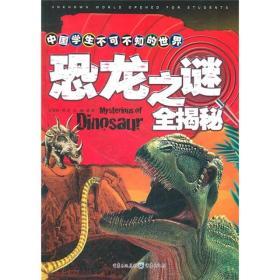 中国学生不可不知的世界恐龙之谜全揭秘
