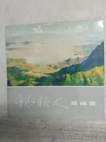 杨秋人,油画集