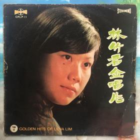 绝版老唱片 林竹君金唱片 新加坡爱美歌原版黑胶LP