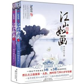 江山如画(全二册)