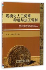 规模化人工饲草种植与加工调制