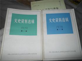 文史资料选辑 1978年第1、2辑