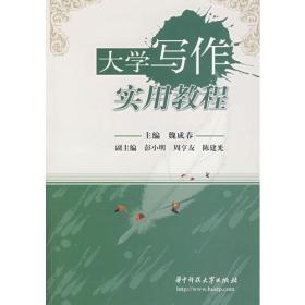 大学写作实用教程(魏成春)