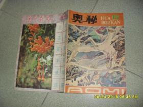 《奥秘》画刊 1982.6总第17期(7品44页16开)41763