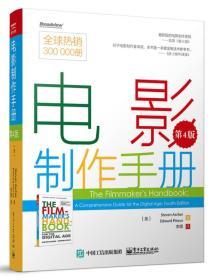 电影制作手册第四4版阿舍电子工业出版社9787121263590
