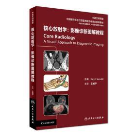 核心放射学:影像诊断图解教程(双语)