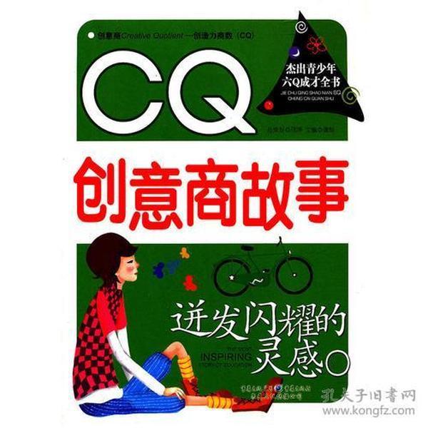 迸发闪耀的灵感:CQ创意商故事