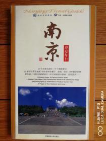 中国旅行图鉴——南京