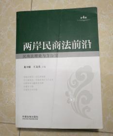 两岸民商法前沿:民商法理论与方法论( 第4辑)