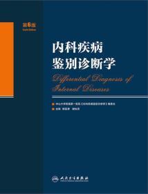 内科疾病鉴别诊断学(第6版)未拆封