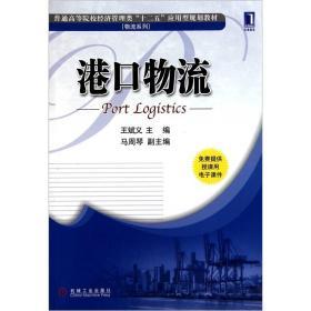 港口物流王斌义机械工业出版社9787111328186*