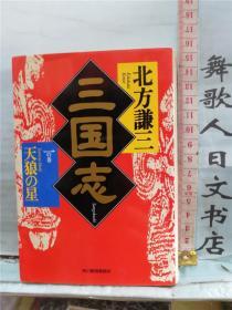 日文原版64开文库小说书  北方谦三 三国志 一の卷  天狼の星 成色好 日语正版