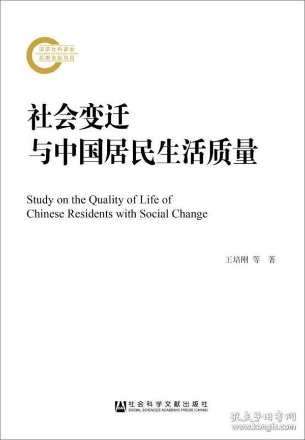 社会变迁与中国居民生活质量