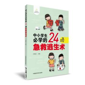 中小学生必学的24项急救逃生术(中国公民健康促进丛书)