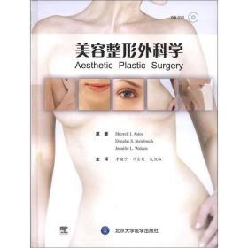 美容整形外科学9787565903038北京大学医学有限公司(美)阿斯顿 等著,李健宁 等译