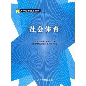 正版sh-9787500925408-社会体育