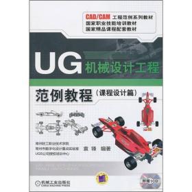 UG机械设计工程范例教程(课程设计篇)(附光盘)