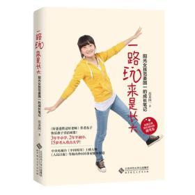 一路玩来是长大:阳光女孩范姜国一的成长笔记