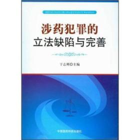 正版 涉药犯罪的立法缺陷与完善 于志刚 中国医药科技出版社