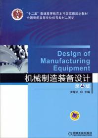 正版二手旧书机械制造装备设计第四4版 关慧贞 9787111480884