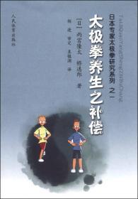 日本专家太极拳研究系列:太极拳养生之补偿