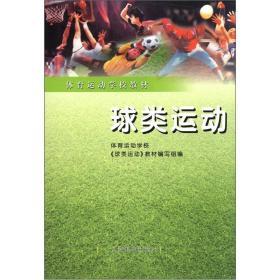 体育运动学校教材:球类运动