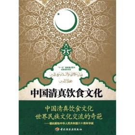 (精)中国清真饮食文化