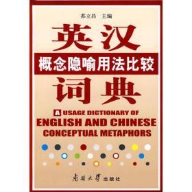 英汉概念隐喻用法比较词典