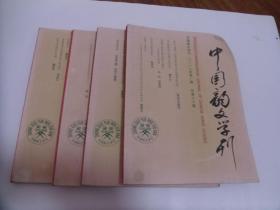 中国韵文学刊(2012年全1-4期 季刊)