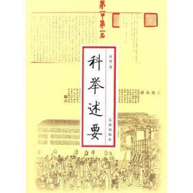 科举述要(中华文化百科)