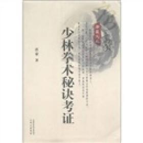 唐豪丛书 少林拳术秘诀考证