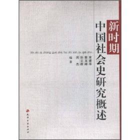 新时期中国社会史研究概述