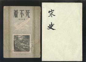 死不著(1950年1版1印三千冊)白婉清簽名本。2018.5.12日上