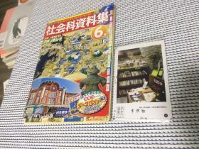 完全新版 社会科资料集  6年级     日文原版教材  【存于溪木素年书店】