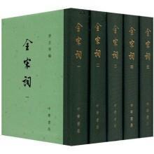 全宋词(全5册)
