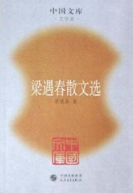 梁遇春散文选/中国文库