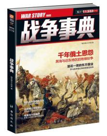 战争事典.019