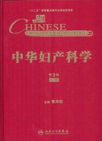 中华妇产科学-上册-第三3版 曹泽毅 人民卫生出版社 9787117171908