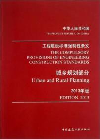 工程建设标准强制性条文:城乡规划部分(2013年版)