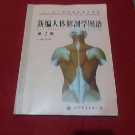 全国高等医药院校教学辅导用书:新编人体解剖学图谱(供基础预防临床口腔医学类专业用)