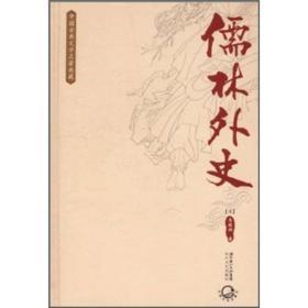 中国古典文学名著典藏--儒林外史